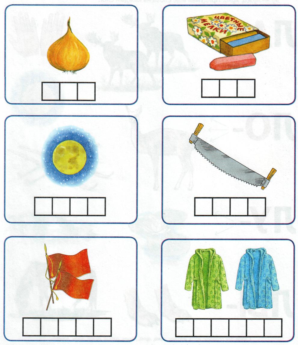 Выбери схему соответствующую строению слова