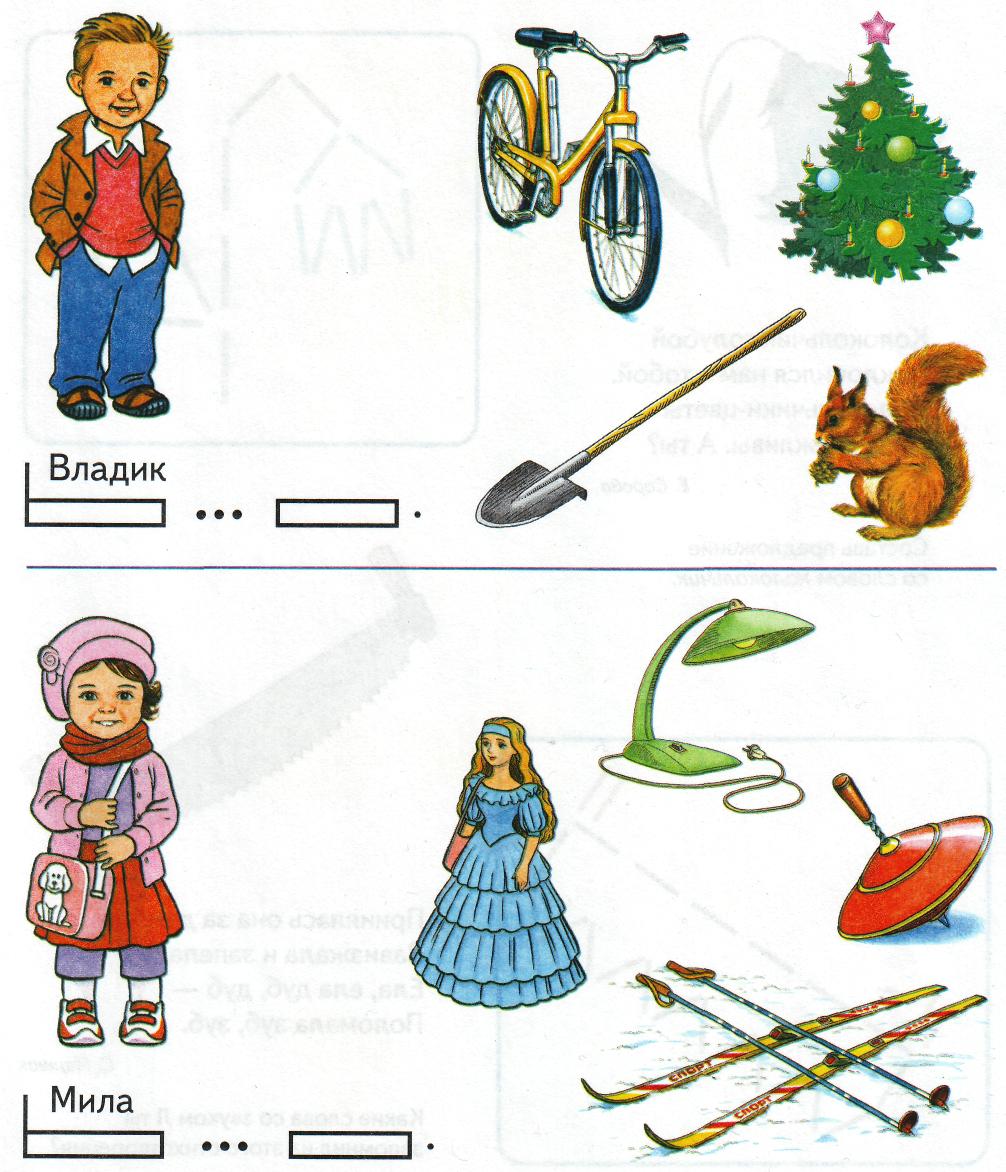 Карточки схемы предложений для дошкольников