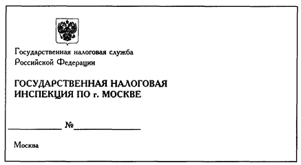 ГОСТ печати с вопроизведением государственного герба РФ