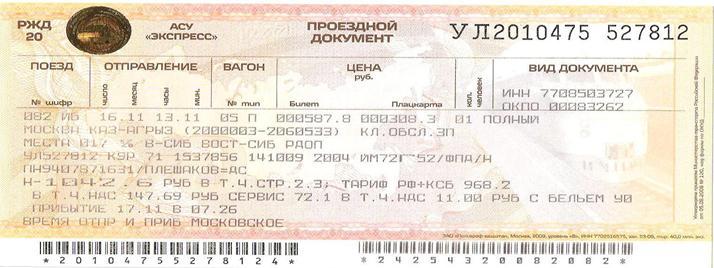 открыть билеты на автобус чита ясная Качественная
