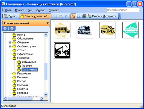 Word office рисунки microsoft
