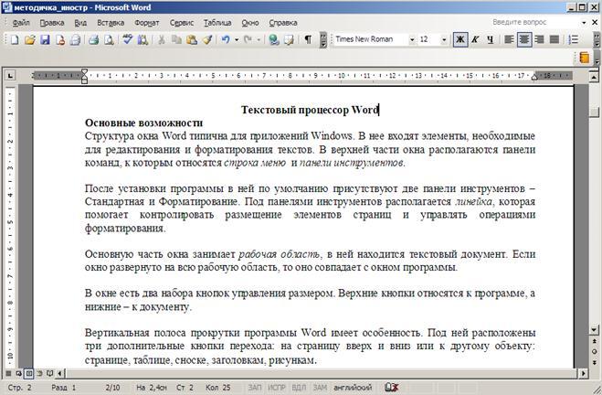 Какие текстовые документы читает планшет