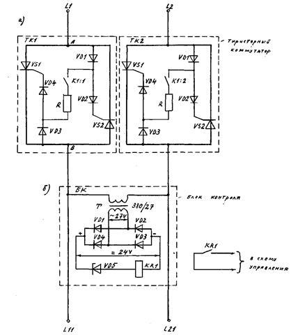 Рис. 13.34 Схема тиристорного