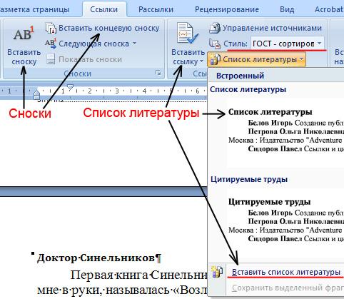 Как в ворде сделать ссылки на литературу в тексте
