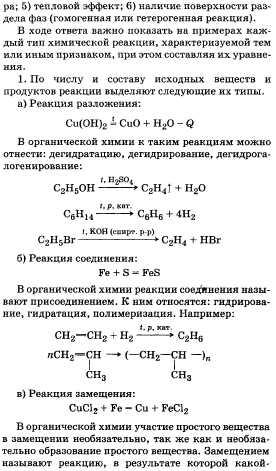 классификация реакций в органической химии