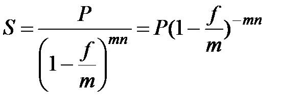 б) при m-разовом начислении