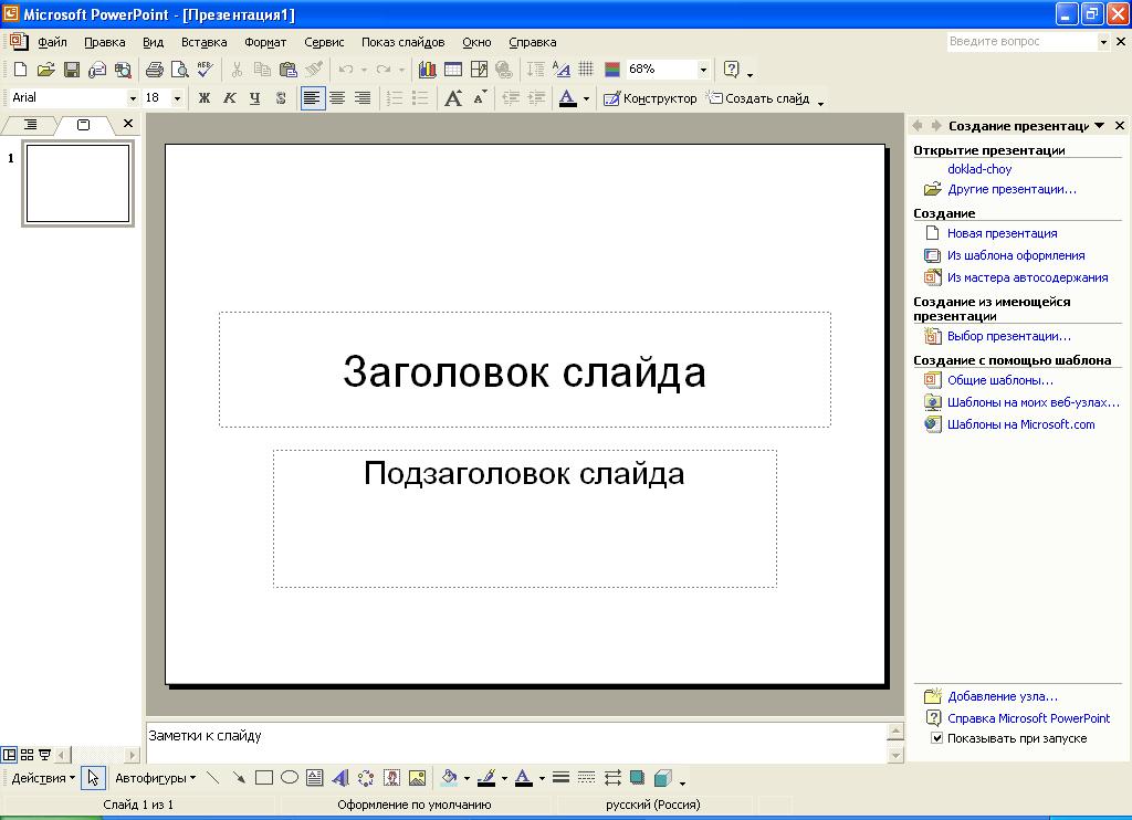 Программа Microsoft Powerpoint Скачать - фото 10