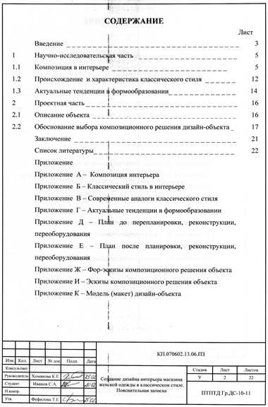 ПРИМЕРНЫЕ ТЕМЫ КУРСОВЫХ ПРОЕКТОВ Студопедия Рисунок А 1 Титульный лист курсового проекта