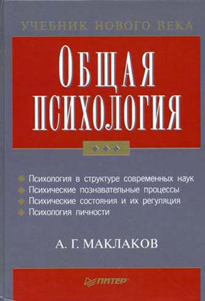 Книга общая психология: учебник для вузов маклаков а. Г. Читать.