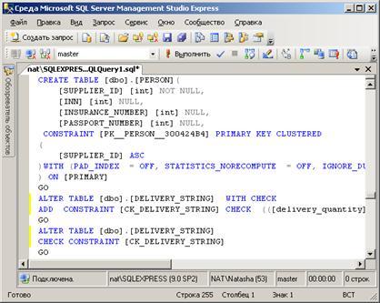 скрипт базу данных создание таблица