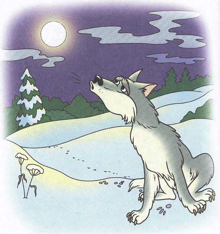 Волк воет на луну картинки для детей