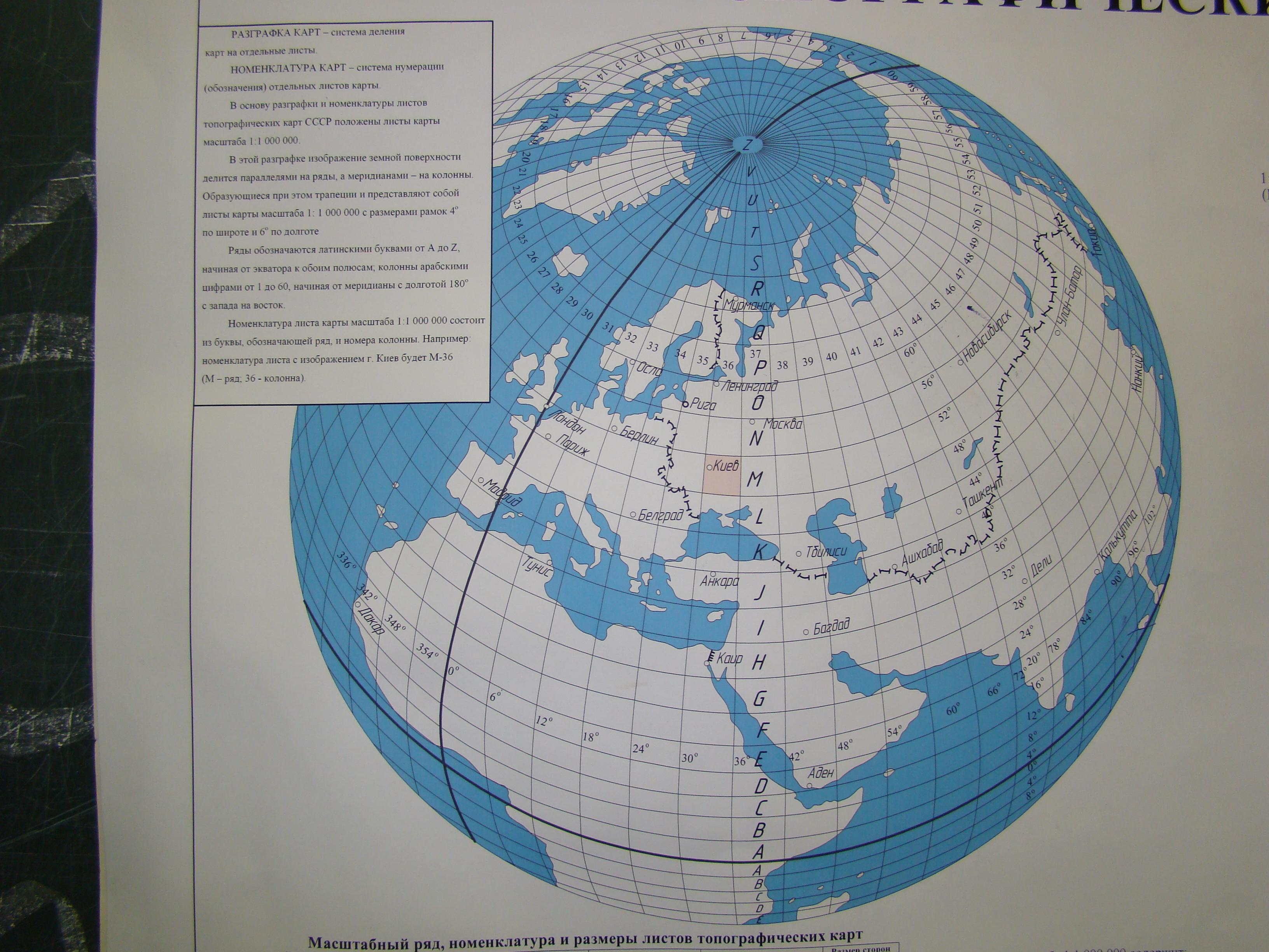 Схема разграфки листов карт