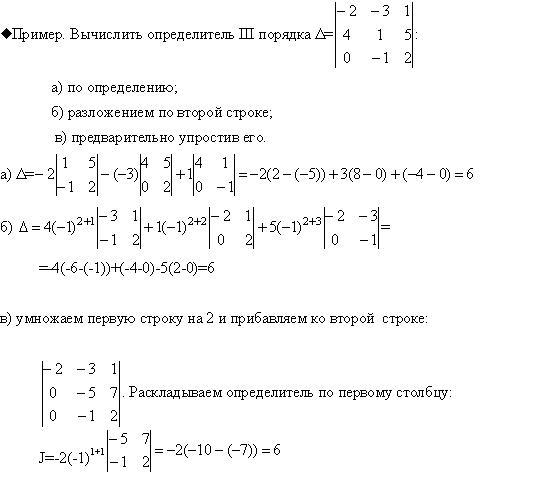 Нахождение определителя матрицы (детерминанта) онлайн