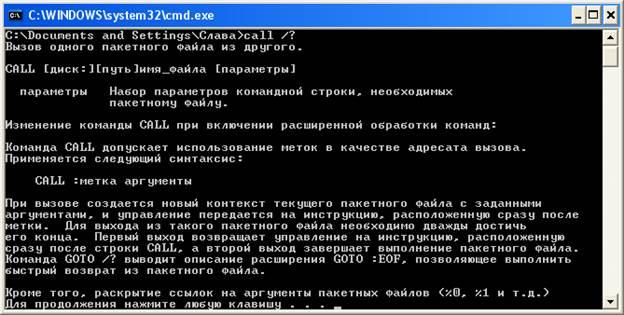 Как поставить зацикливание файла bat