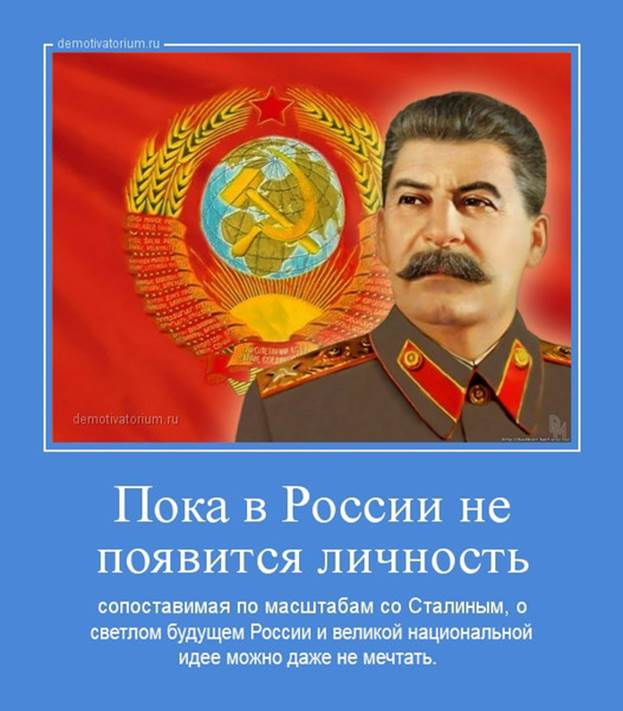 Mf21 обратите внимание на слова генералисимуса сталина написаныые поверх фотки на автобусе