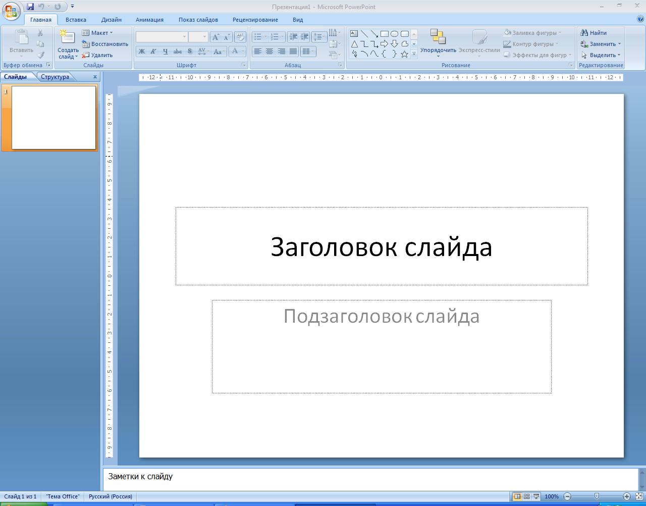 Как сделать презентацию отдельными слайдами