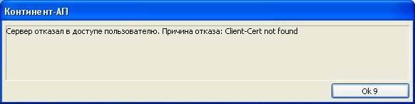как установить континент ап на windows 10