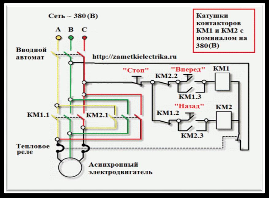 Схема пуска реверса двигателя