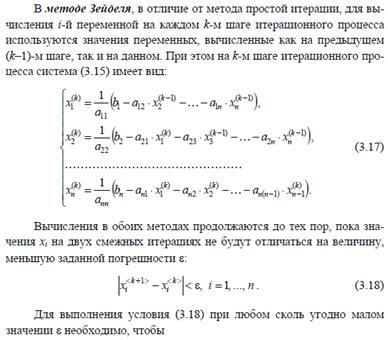 Решение систем линейных алгебраических уравнений методом зейделя онлайн