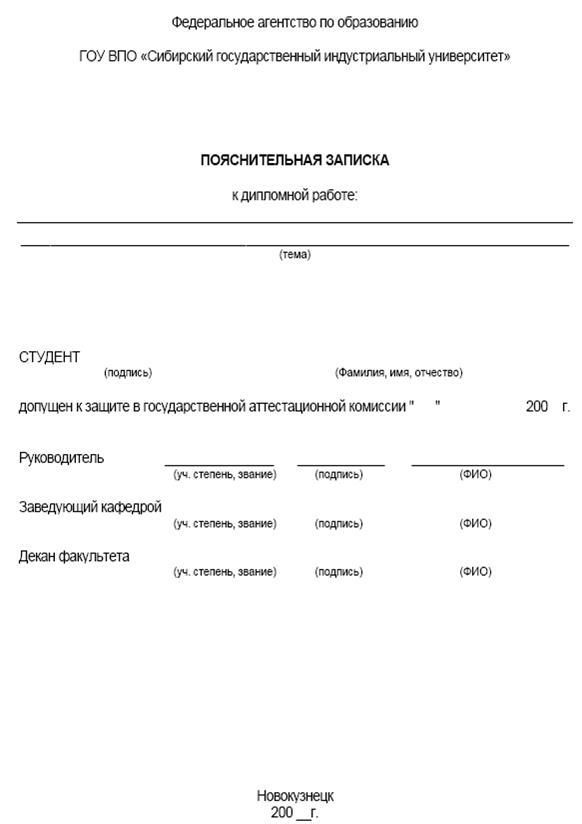 В Образец титульного листа для пояснительной записки Студопедия