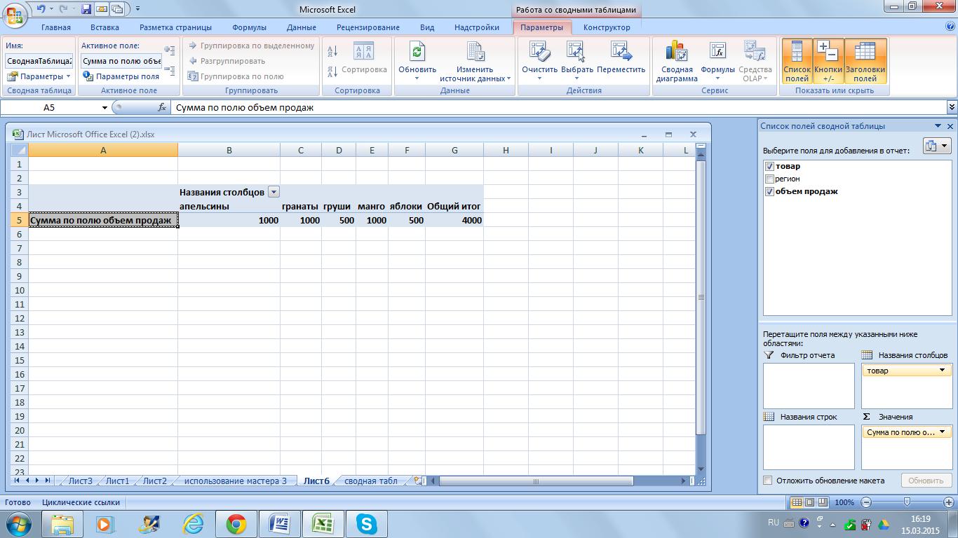 Фильтр в Excel 41
