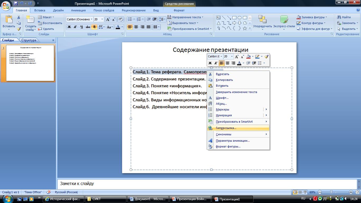 Как в презентации сделать чтобы текст появлялся