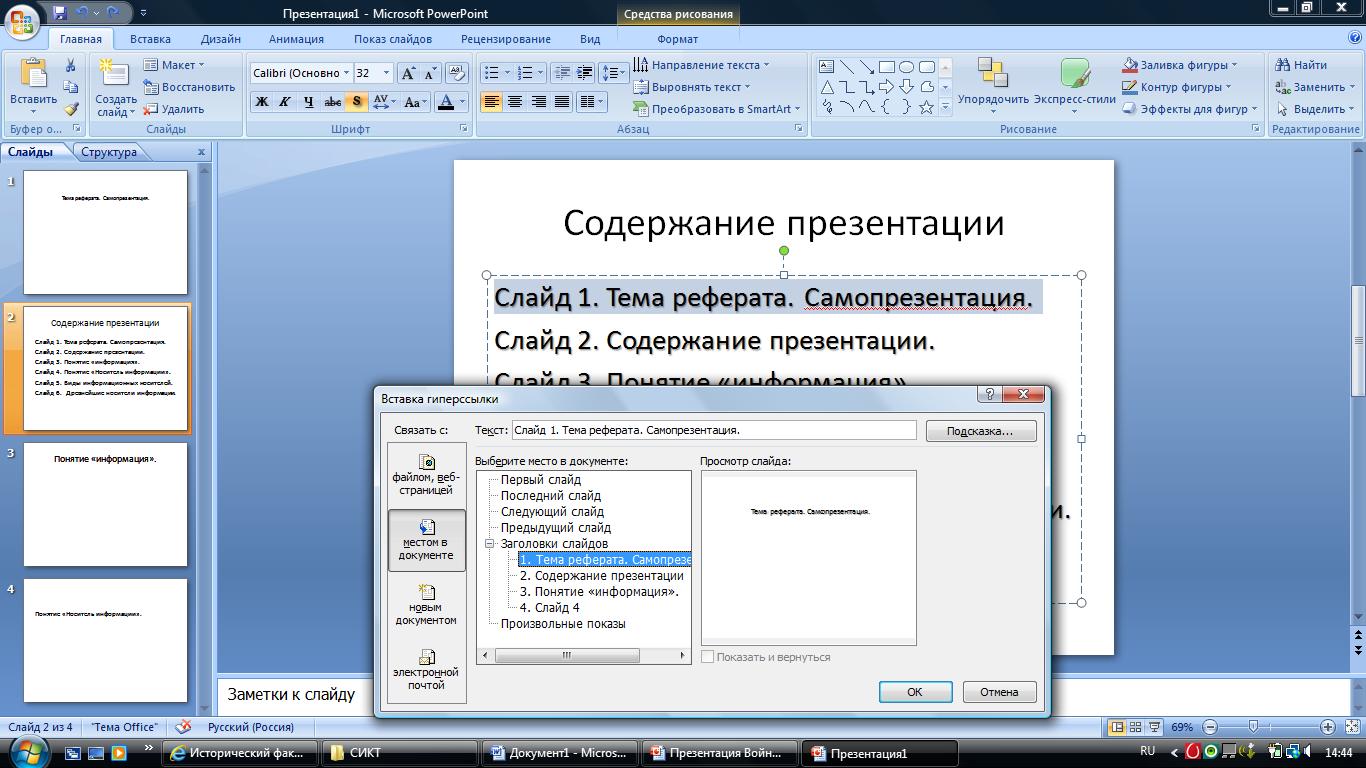 Как в презентации сделать так, чтобы слайды переключались 1
